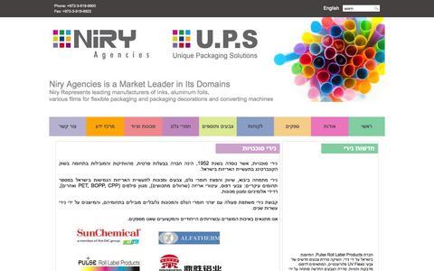 Screenshot of Home Page niry-agencies.com - נירי סוכנויות | Niry Agencies - captured Oct. 9, 2014