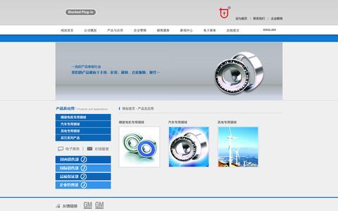 Screenshot of Products Page jgbr.com.cn - 姹熻嫃鍔涙槦閫氱敤閽㈢悆鑲′唤鏈夐檺鍏�鍙� - captured June 12, 2016