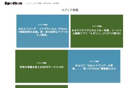 Screenshot of Press Page spothon.co.jp - メディア掲載  |  Spothon, Inc. - captured Feb. 15, 2016