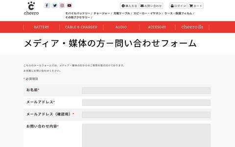 Screenshot of Press Page cheero.net - メディア・媒体の方-問い合わせフォーム | cheero - captured Dec. 13, 2018