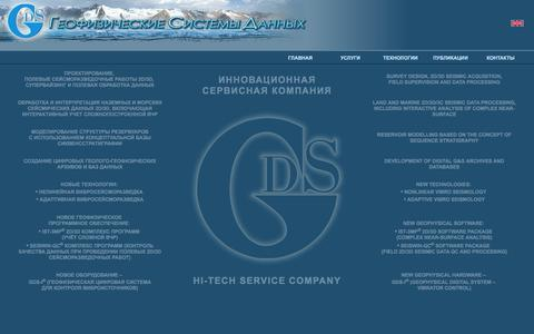 Screenshot of Home Page gds.ru - ООО «Геофизические Системы Данных» - captured Oct. 2, 2014