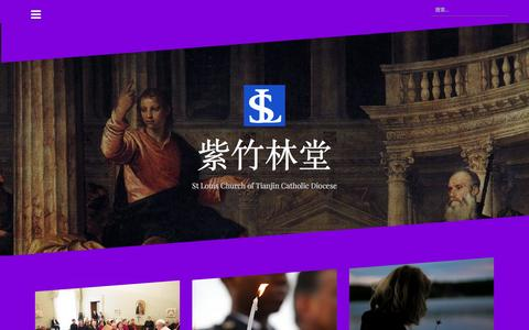 Screenshot of Home Page catholic.tj.cn - 紫竹林堂 – St Louis Church of Tianjin Catholic Diocese - captured March 3, 2017