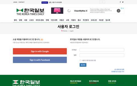 Screenshot of Login Page koreatimes.net - 캐나다 한국일보 : 로그인 - captured Sept. 26, 2018