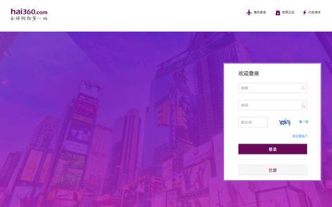 Screenshot of Login Page hai360.com - Hai360海外购 - captured Oct. 29, 2014