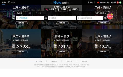 Screenshot of Home Page igola.com - iGola骑鹅旅行 - 国际机票,机票比价,特价机票查询预订 - captured Nov. 2, 2018