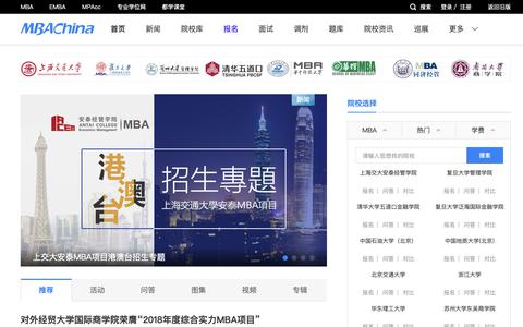 Screenshot of Home Page Site Map Page mbachina.com - MBA中国网-中国管理精英成长平台 - captured Nov. 17, 2018