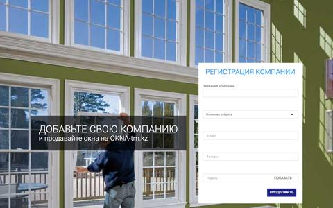 Screenshot of Signup Page okna-tm.kz - Регистрация компании в Окна-tm.kz - captured Oct. 23, 2018