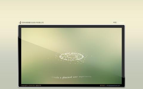 Screenshot of Home Page pleasantuser.com - Pleasant User - 创造悦人的用户体验。 - captured Oct. 2, 2014