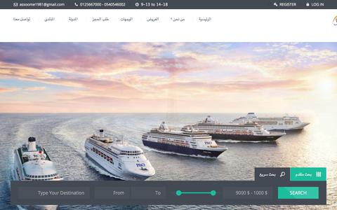 Screenshot of Home Page malem-2009.com - وكالة الوجهة المثالية | وكالة الوجهة المثالية للسفر والسياحة - captured Oct. 31, 2017