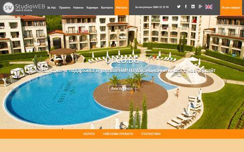 Screenshot of Home Page studioweb.bg - Изработка на сайт, мобилно приложение, онлайн магазин от СтудиоУЕБ.БГ - captured Aug. 14, 2015