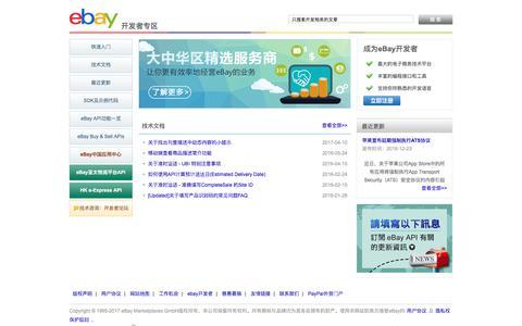 Screenshot of Developers Page ebay.cn - 开发者专区-eBay外贸门户 - captured Oct. 12, 2017