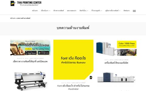 Screenshot of Blog thaiprintingcenter.com - บทความด้านงานพิมพ์ - Thai Print Center - captured Oct. 27, 2018