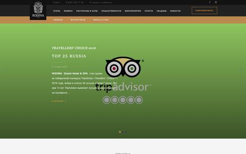 Screenshot of Press Page grandhotelrodina.ru - Новости | Родина Гранд Отель и СПА - captured Feb. 17, 2016