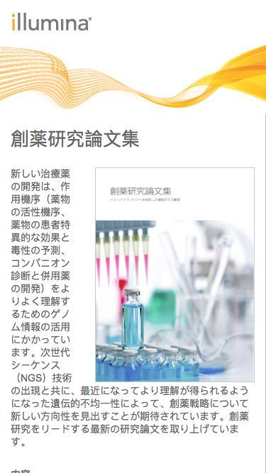 ゲノム編集研究論文集 ダウンロード - イルミナ株式会社