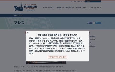 Screenshot of Press Page ussmissouri.org - プレス - USS Missouri - captured March 28, 2017