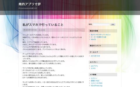 Screenshot of Home Page press-start-studio.com - 俺的アプリ寸評 - captured Dec. 12, 2015