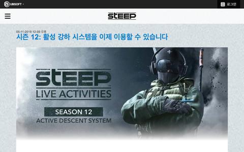 Screenshot of Press Page ubisoft.com - Season 12: Active Descent System Is Now Live | Steep 참가자 베이스캠프 - UBISOFT - captured Nov. 8, 2019