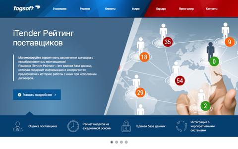 Screenshot of Home Page fogsoft.ru - Главная страница - Автоматизация бизнеса, Управление закупками, Электронные торговые площадки - captured Jan. 11, 2018