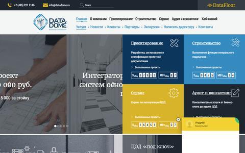 Screenshot of Home Page datadome.ru - ДатаДом системный-интегратор с 2000 года - DataDome - captured Nov. 30, 2018