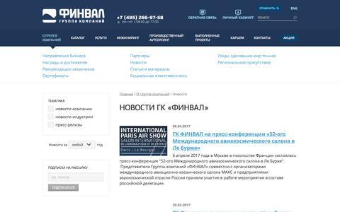 Screenshot of Press Page finval.ru - Новости ГК «ФИНВАЛ» | ГК Финвал - captured April 9, 2017