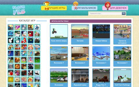 Screenshot of Trial Page zigry.net - Триал «  Флеш игры онлайн бесплатно - captured Nov. 26, 2016