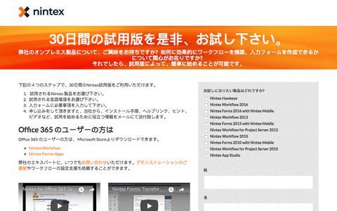 Screenshot of Landing Page nintex.com - 30日間の試用版を是非、お試し下さい。 - captured Sept. 21, 2018