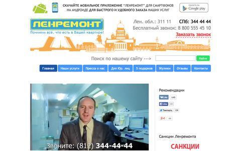 Screenshot of Home Page lenremont.ru - Ленремонт - Ремонт Бытовой Техники в Санкт-Петербурге - За 2-3 Часа - captured Sept. 23, 2014