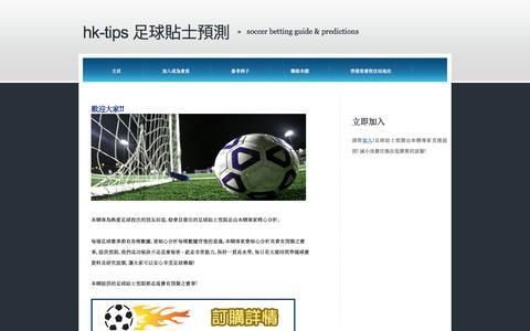 Screenshot of Home Page hk-tips.com - ** 好網推介- HK-TIPS  波盤�測足�貼士網 (HKJC馬會足智彩波盤) - captured June 11, 2016