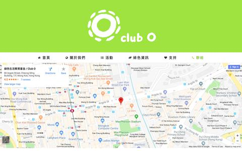 Screenshot of Contact Page club-o.org - 聯絡 – Club O - captured June 28, 2018