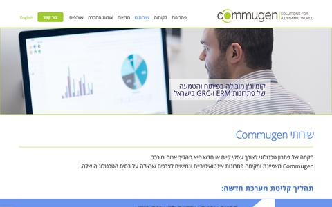 Screenshot of Services Page commugen.com - שירותים - commugen - captured Sept. 29, 2018