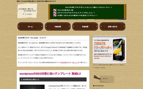 Screenshot of Home Page seo-blog.jp - SEO対策でアクセスアップ | 最新のSEOブログ - captured Sept. 23, 2014