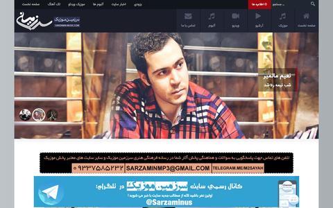 Screenshot of Contact Page hi-music.ir - تماس با ما - captured Nov. 27, 2016