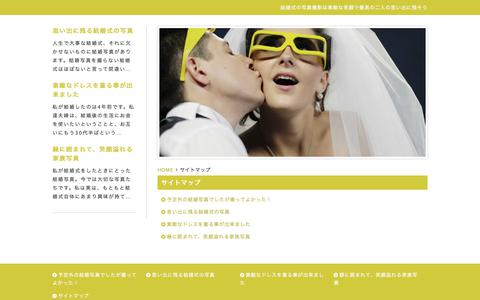 Screenshot of Site Map Page ddfoodsolutions.com - サイトマップ | 結婚式の写真撮影は素敵な笑顔で最高の二人の思い出に残そう - captured Aug. 9, 2018