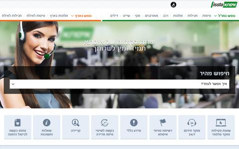 Screenshot of Support Page issta.co.il - שירות לקוחות | איסתא - captured March 3, 2018
