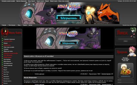 Screenshot of Press Page uzum.tv - Новости аниме, новости сайта uzum.tv, аниме, аниме онлайн, наруто, наруто шипуден - captured Oct. 30, 2014