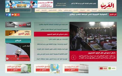 Screenshot of Home Page alarab.qa - العرب القطرية: الرئيسية - captured Sept. 23, 2014