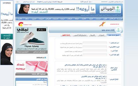 Screenshot of Signup Page alriyadh.com - جريدة الرياض - captured Sept. 19, 2014