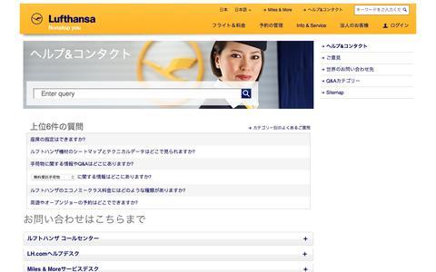 Screenshot of Contact Page lufthansa.com - ヘルプ&コンタクト - Lufthansa ® 日本 - captured May 30, 2016