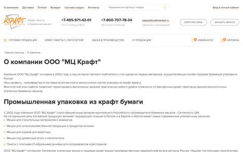 "Screenshot of About Page kraftmarket.ru - О компании ООО ""МЦ Крафт"" - captured Oct. 1, 2018"