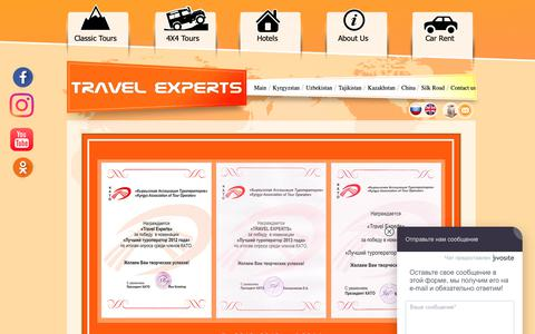Screenshot of About Page Maps & Directions Page travel-experts.kg - Map - captured Nov. 27, 2018
