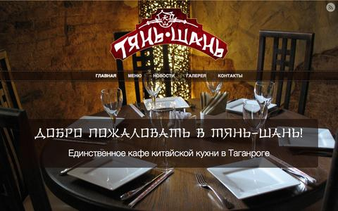 Screenshot of Home Page tyanshan.ru - Кафе Тянь-Шань г. Таганрог - captured Oct. 11, 2015