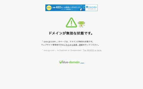 Screenshot of Home Page ovo-jp.com - ovo-jp.com is Expired or Suspended. - captured Oct. 3, 2018