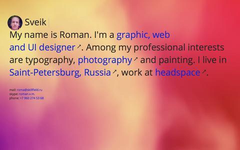 Screenshot of Home Page skillfield.ru - Roman Mavrin. Graphic, web and UI designer - captured Jan. 29, 2018
