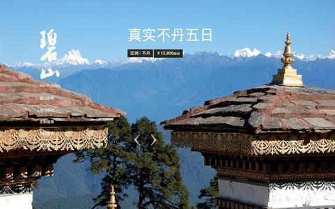 Screenshot of Home Page beshan.com - 碧山旅行WildChina - 低调的奢华,内在的优雅,体验不同的世界! - captured March 7, 2016