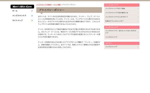 Screenshot of Privacy Page headshotbg.com - プライバシーポリシー | メンズスキンケア事始め - captured Sept. 26, 2018