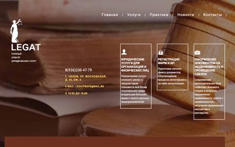 Screenshot of Home Page Terms Page legatpravo.ru - Юридическая компания «Легат» - г.Чехов, Московская область. - captured Sept. 7, 2016