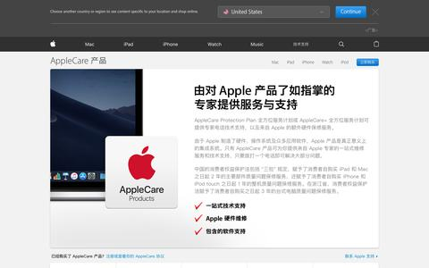 Screenshot of Products Page apple.com - 技术支持 - AppleCare - Apple (中国) - captured Oct. 23, 2018