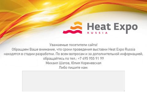 Screenshot of Home Page heat-expo.ru - Heating - captured April 14, 2016