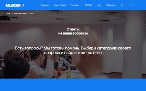 Screenshot of FAQ Page aiesec.ru - FAQ - AIESEC - captured Nov. 19, 2016