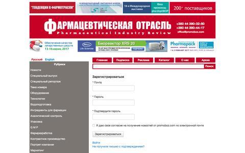 Screenshot of Signup Page promoboz.com - Фармацевтическая отрасль - captured Nov. 5, 2016